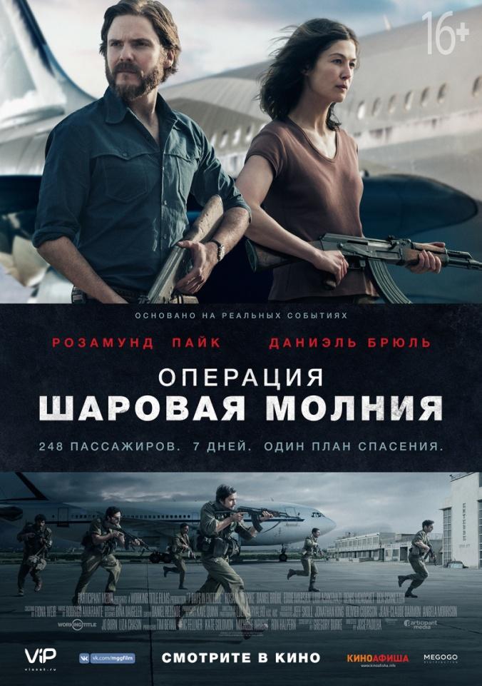 kinopoisk.ru-Entebbe-3144460.jpg