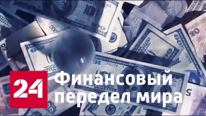 finansoviy peredel mira_poster