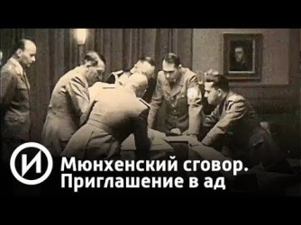 poster_munich agreement
